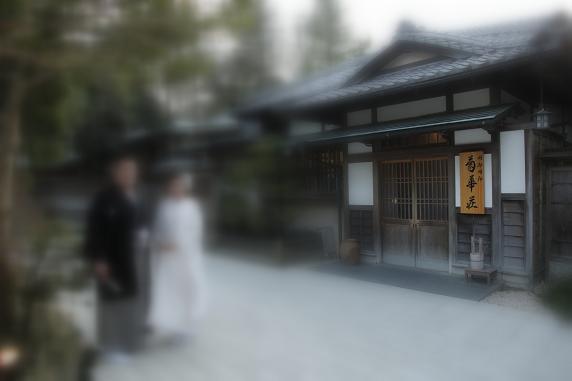 菊華荘.jpg