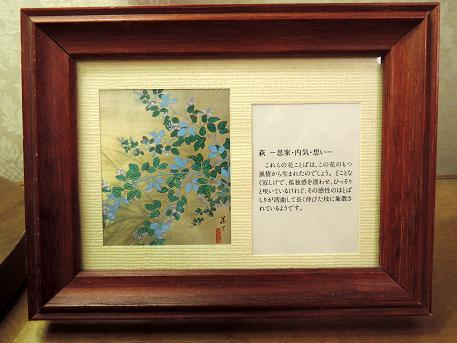 萩のフォトフレーム.jpg